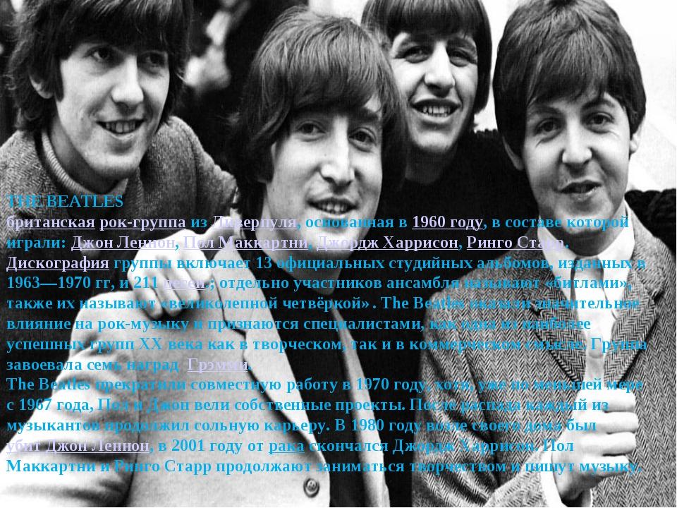 THE BEATLES британская рок-группа из Ливерпуля, основанная в 1960 году, в сос...
