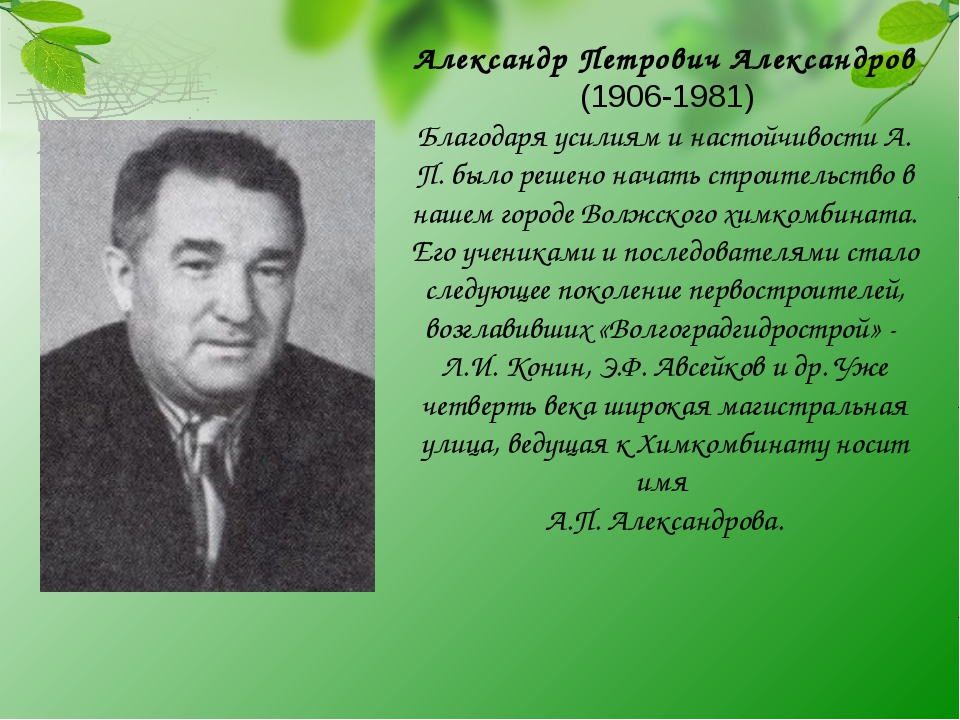 Александр Петрович Александров (1906-1981) Благодаря усилиям и настойчивости...
