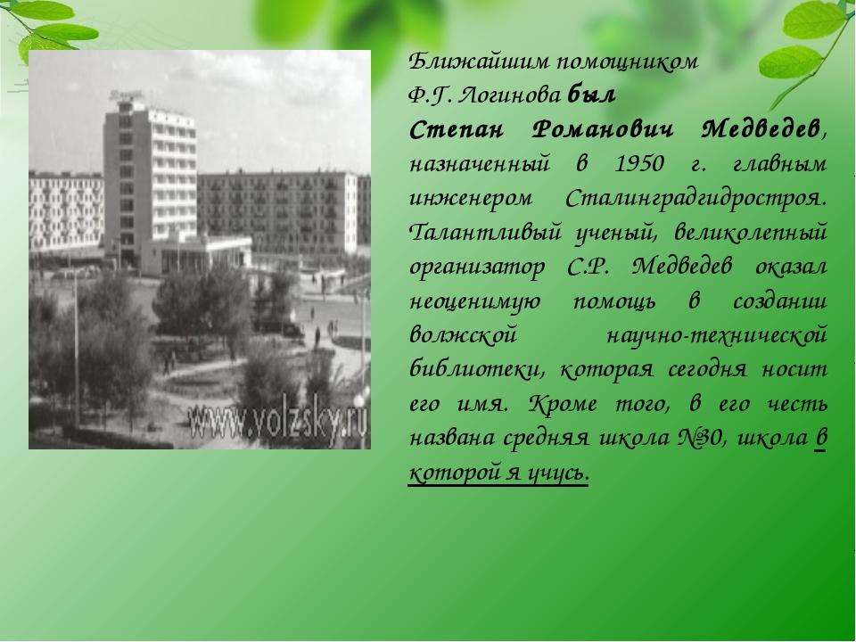 Ближайшим помощником Ф.Г. Логинова был Степан Романович Медведев, назначенный...