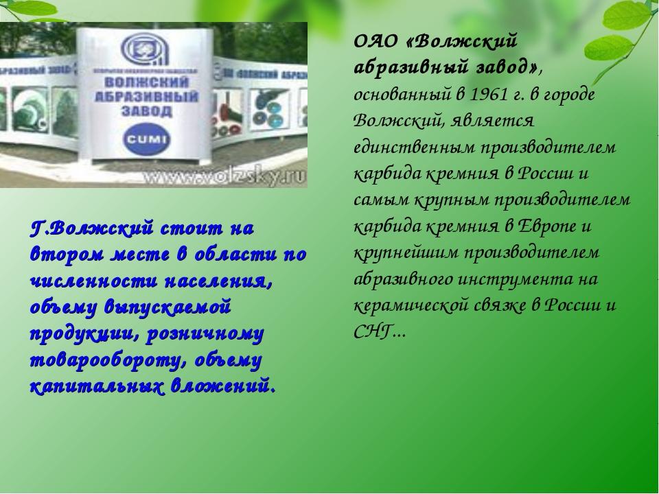 ОАО «Волжский абразивный завод», основанный в 1961 г. в городе Волжский, явля...