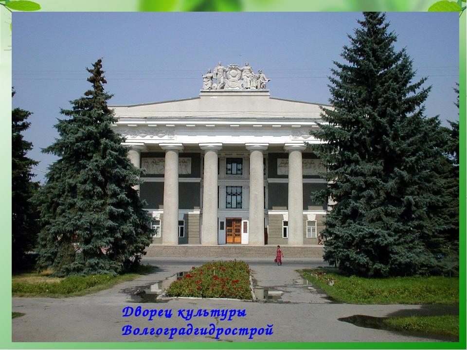 Наш город красив в любое время года ФОТО Дворец культуры Волгоградгидрострой