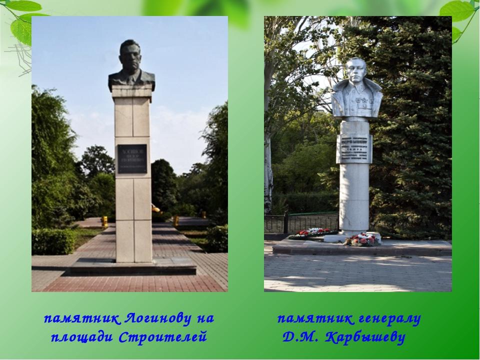 памятник Логинову на площади Строителей памятник генералу Д.М. Карбышеву