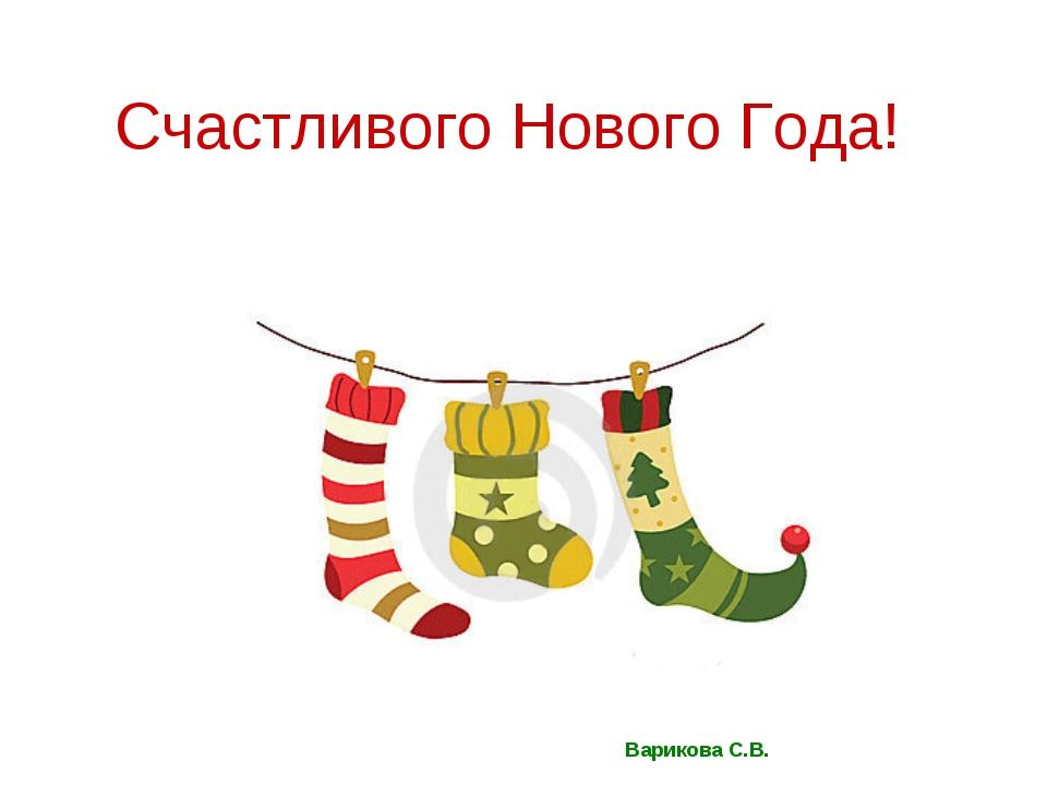 Счастливого Нового Года! Варикова С.В.