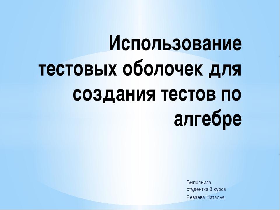 Выполнила студентка 3 курса Резаева Наталья Использование тестовых оболочек д...