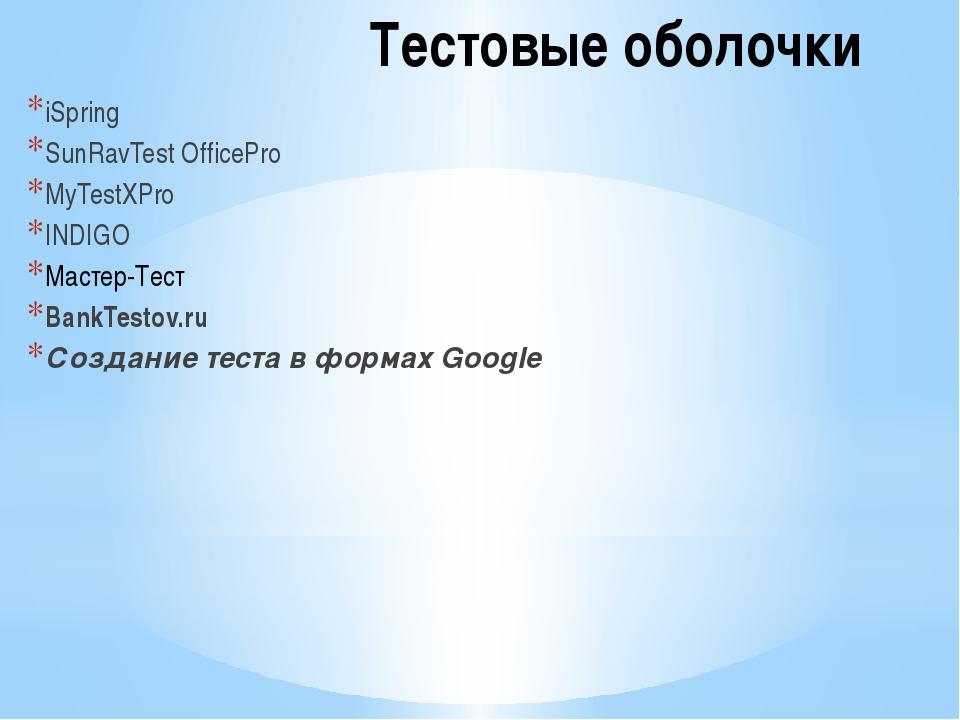 Тестовые оболочки iSpring SunRavTest OfficePro MyTestXPro INDIGO Мастер-Тест...
