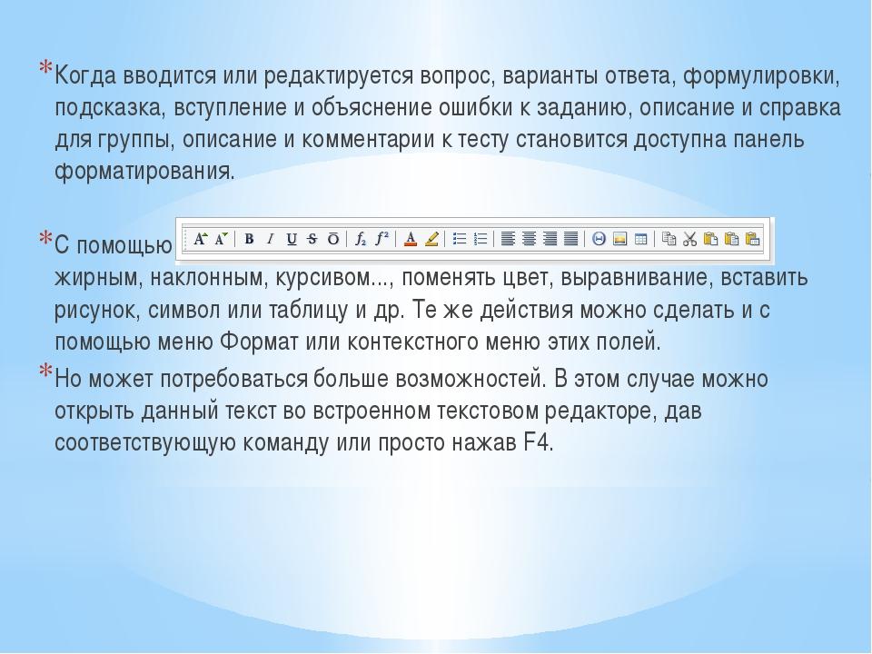 Когда вводится или редактируется вопрос, варианты ответа, формулировки, подс...