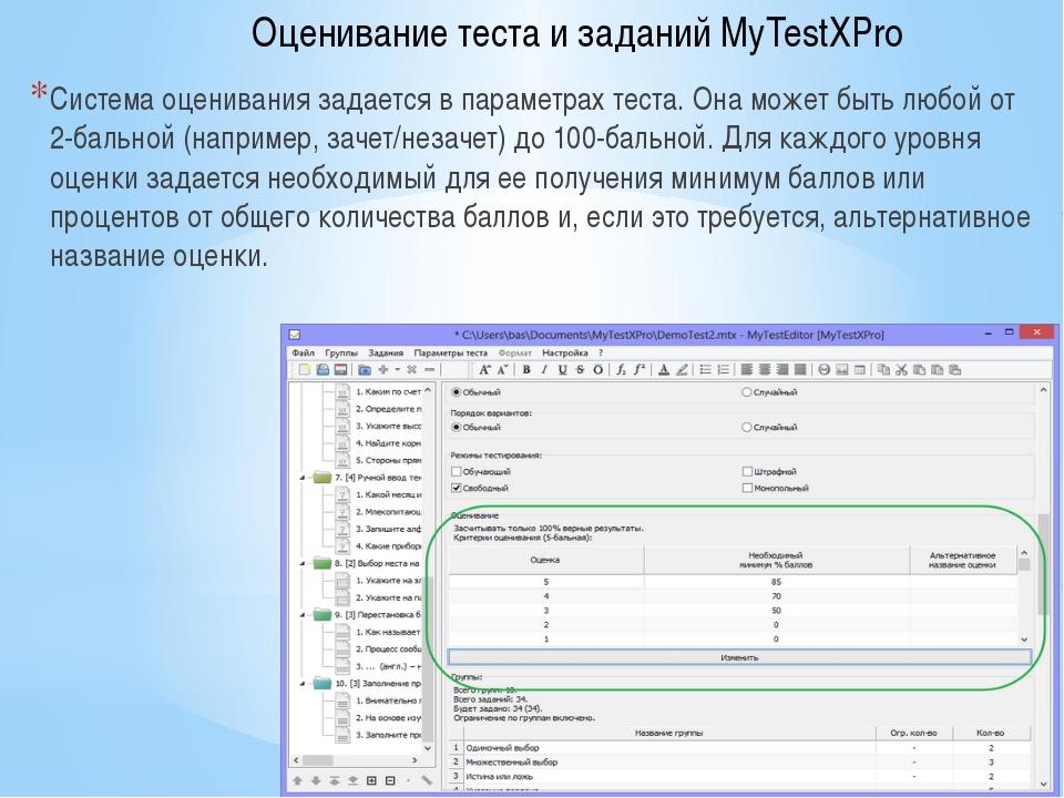 Оценивание теста и заданий MyTestXPro Система оценивания задается в параметра...