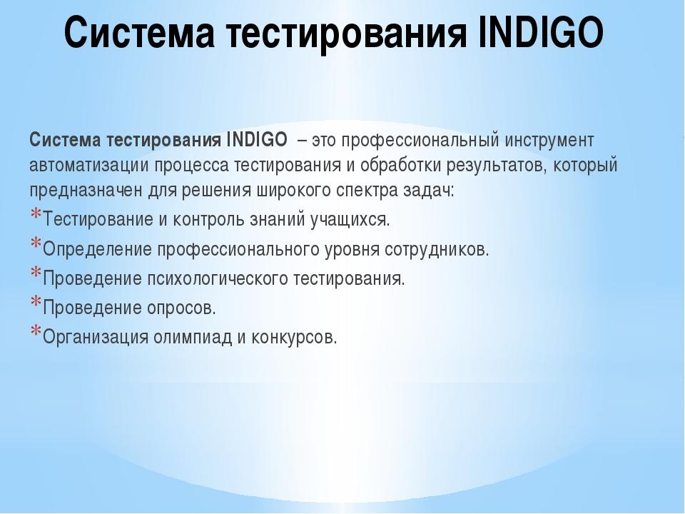 Система тестирования INDIGO Система тестирования INDIGO – это профессиональн...