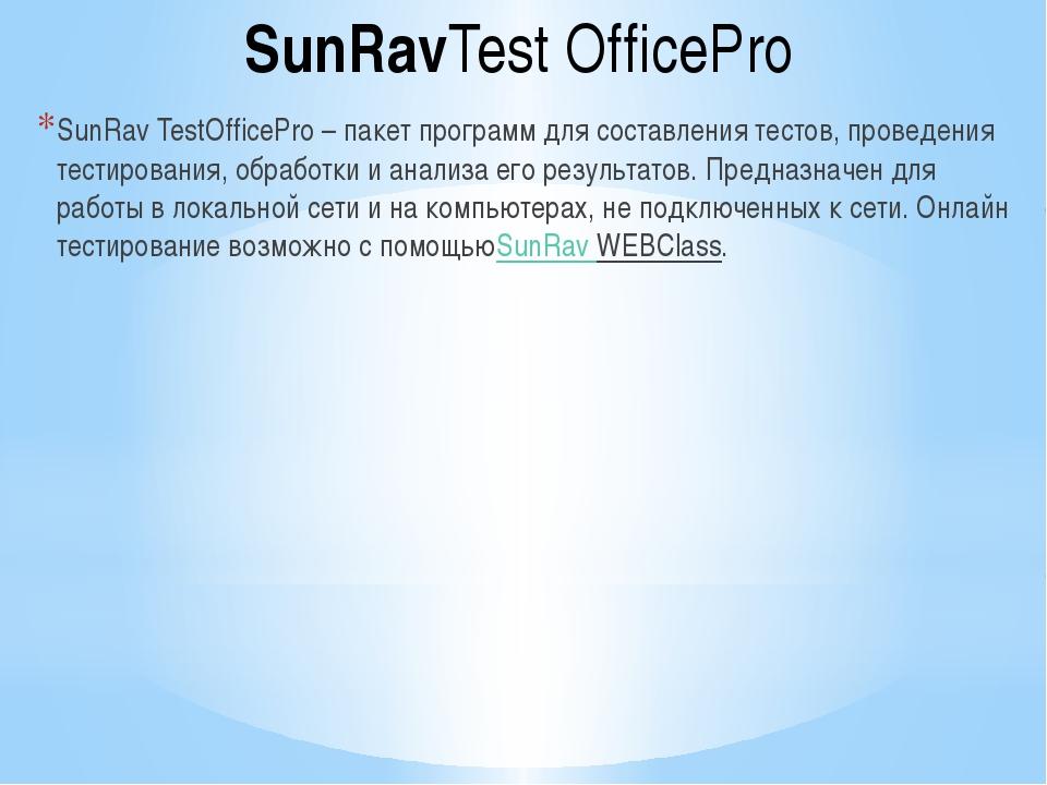 SunRavTest OfficePro SunRav TestOfficePro – пакет программ для составления те...