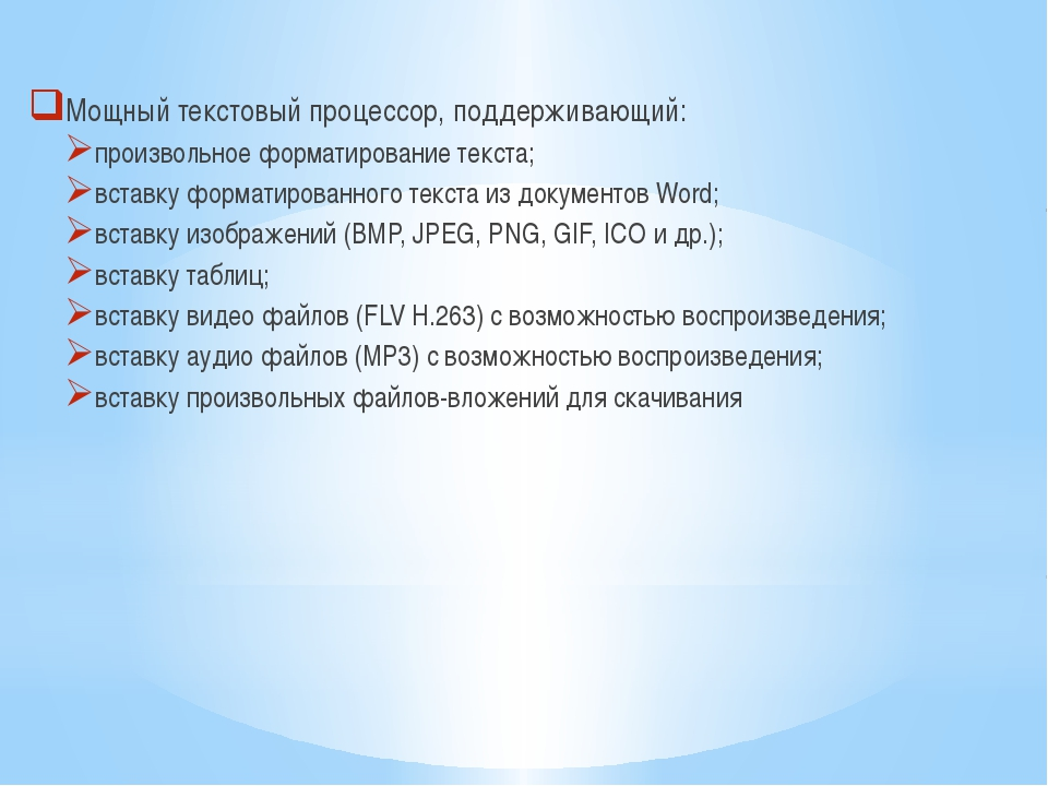 Мощный текстовый процессор, поддерживающий: произвольное форматирование текс...