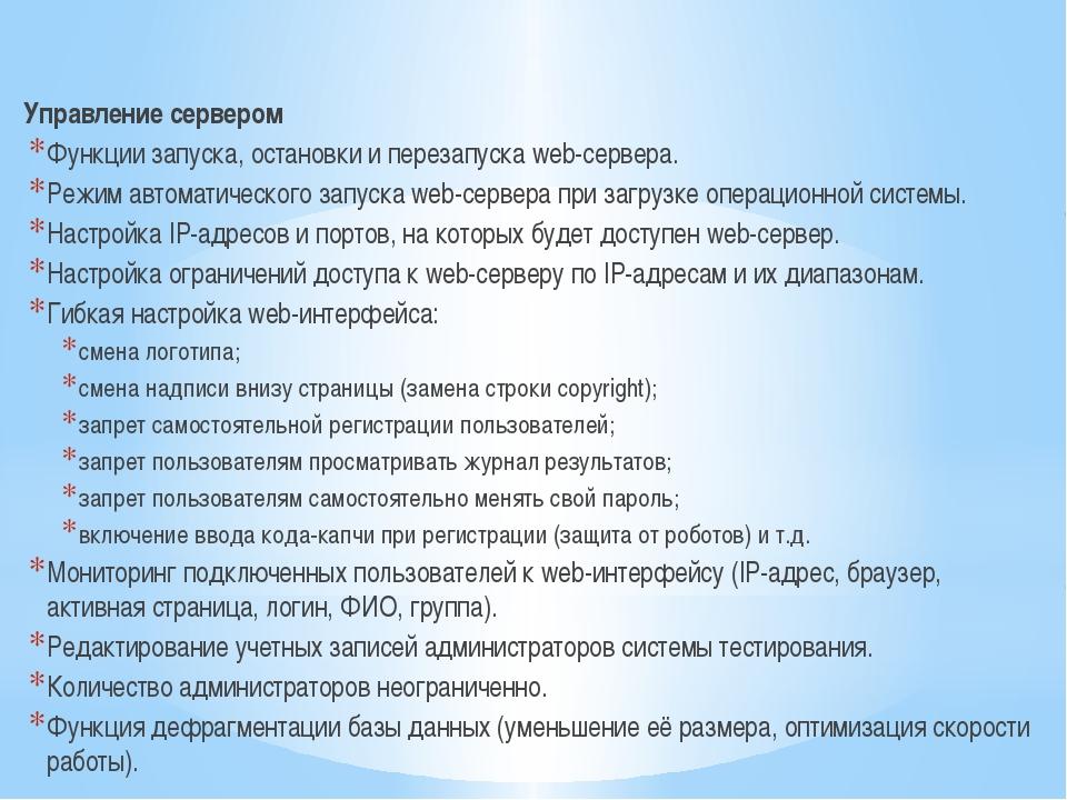 Управление сервером Функции запуска, остановки и перезапуска web-сервера. Ре...