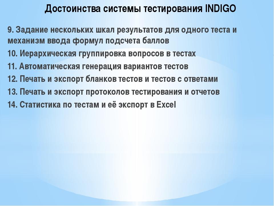 Достоинства системы тестирования INDIGO 9. Задание нескольких шкал результато...