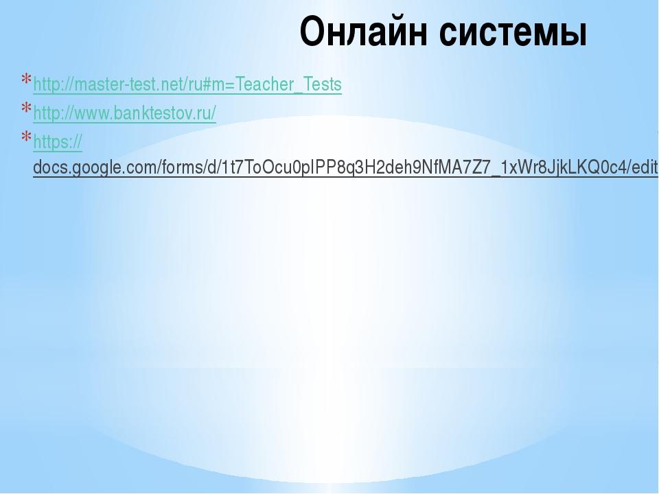 Онлайн системы http://master-test.net/ru#m=Teacher_Tests http://www.banktesto...
