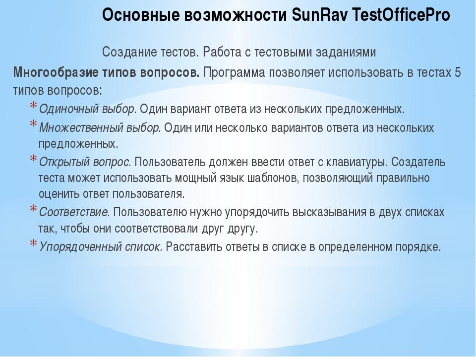 Основные возможности SunRav TestOfficePro Создание тестов. Работа с тестовыми...