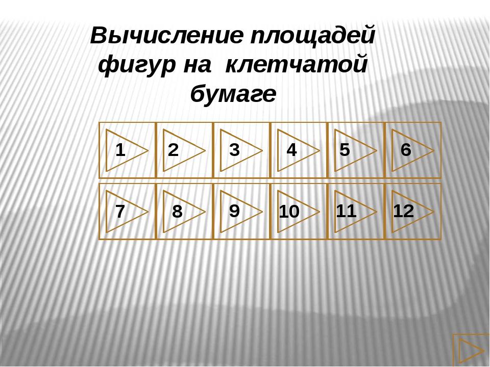 Найдите площадь фигуры: Ответ: 12 см² №3 a h