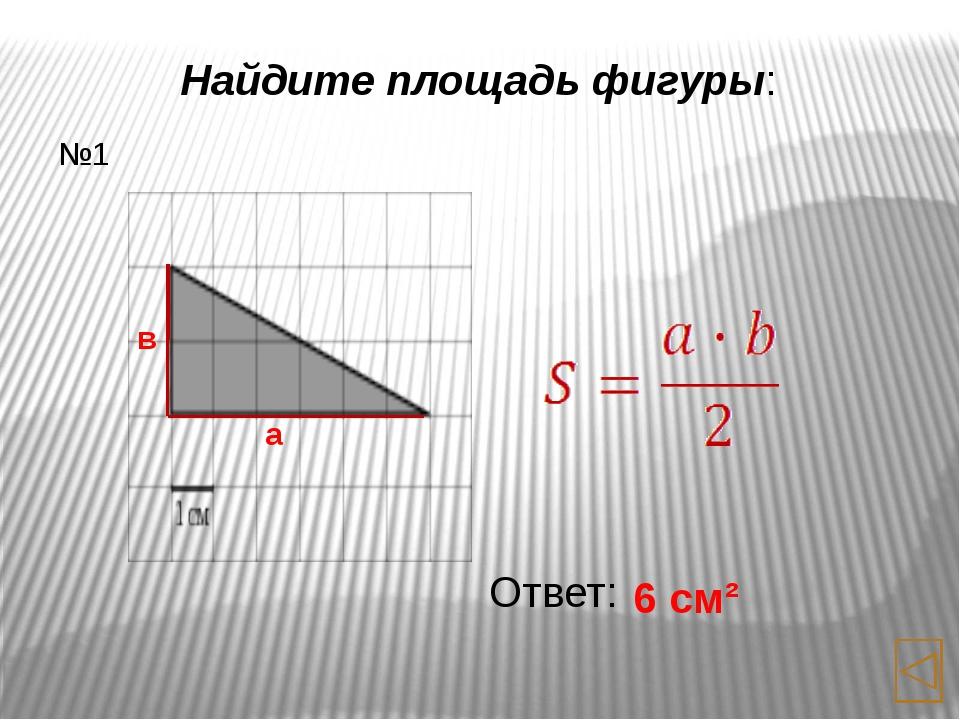 Найдите площадь фигуры: Ответ: 6 см² №2 а h