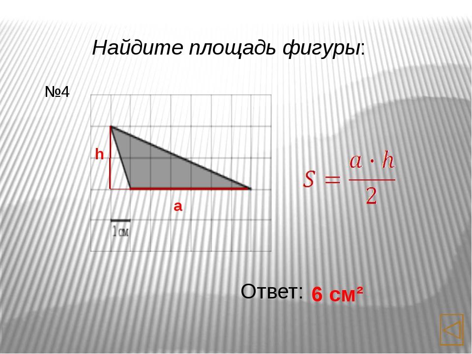 Найдите площадь фигуры: Ответ: 12 см² №6 d1 d2 1 2