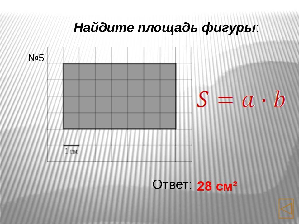Найдите площадь фигуры: Ответ: 17,5 см² №7 a b h S =