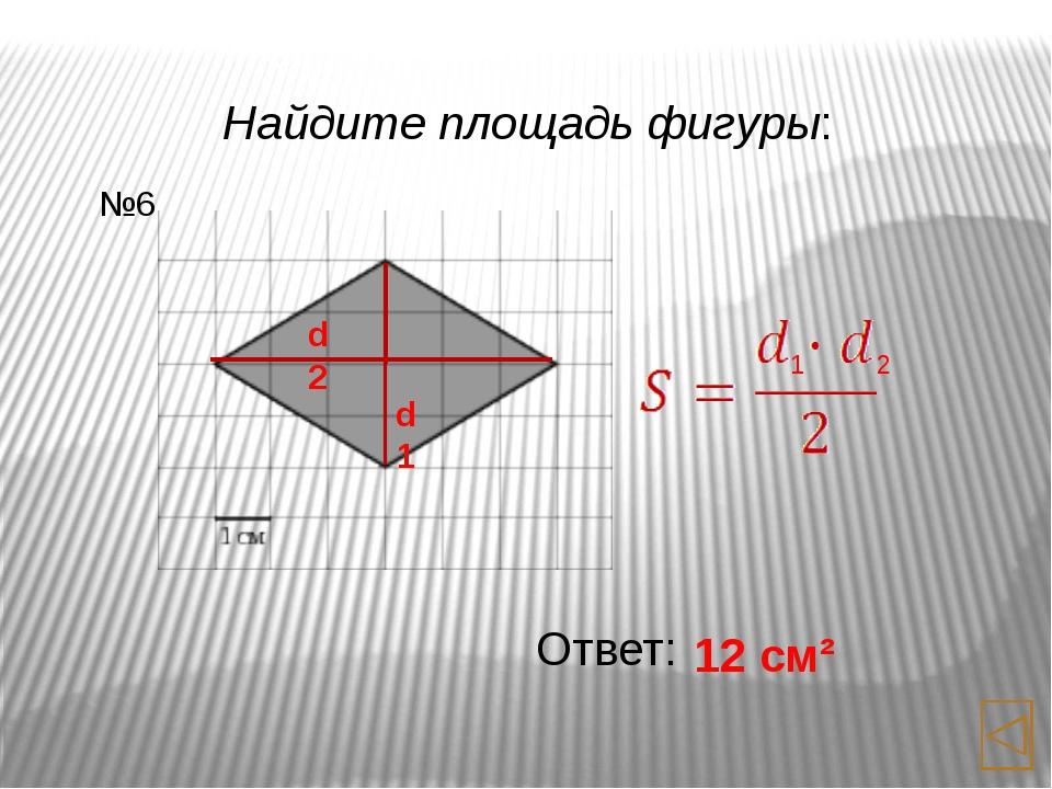 Найдите площадь фигуры: Ответ: 32, 5 см² №8 a h b