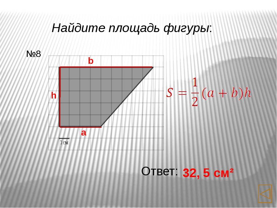 Найдите площадь фигуры: Ответ: 12 см² №10 a h