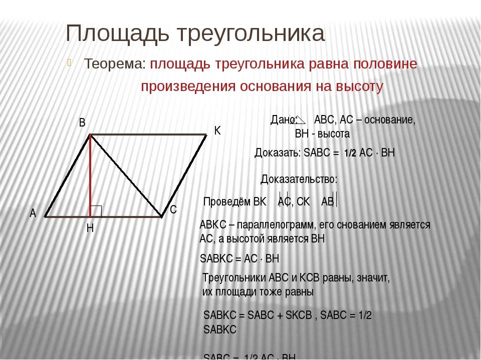 Найдите площадь фигуры: Ответ: 6 см² №1 а в