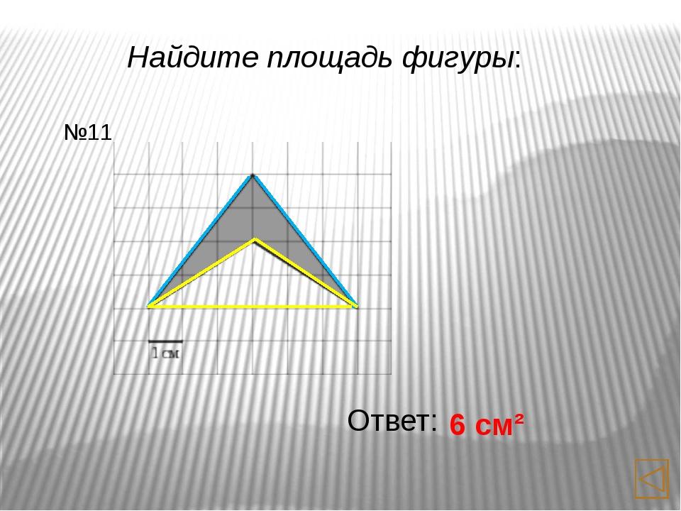 Найти площадь треугольника: С а)