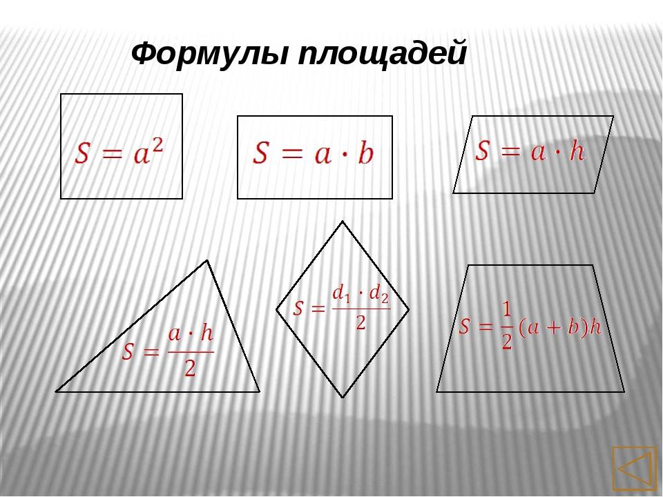 № 463 Дано: АВСД - параллелограмм Д А ВД= 14 см, ДС = 8,1 см ВДС = 30 Найти...