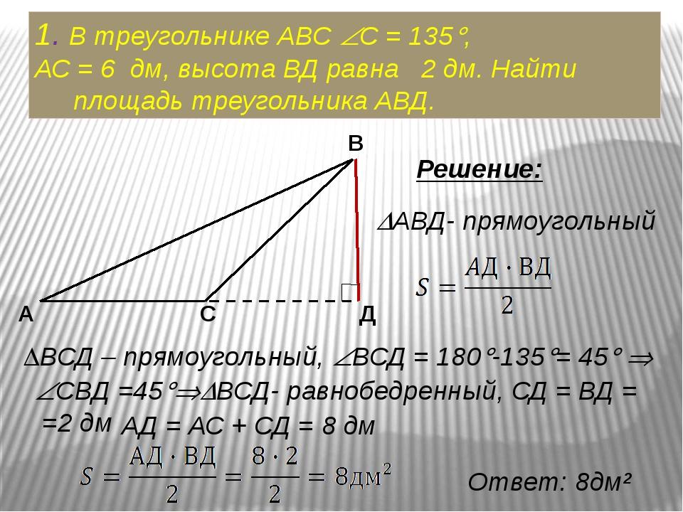 № 482 Дано: АВСД – равн. трапеция Найти: SАВСД Решение: 1. Из в. С проведём в...