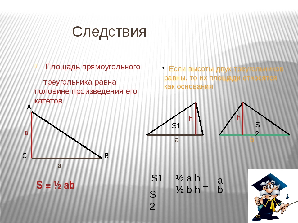 Площадь трапеции равна произведению полусуммы оснований на высоту S=½*(a+b)*h...