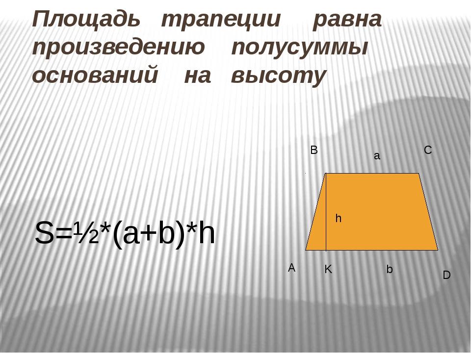 Следствия Площадь прямоугольного треугольника равна половине произведения его...