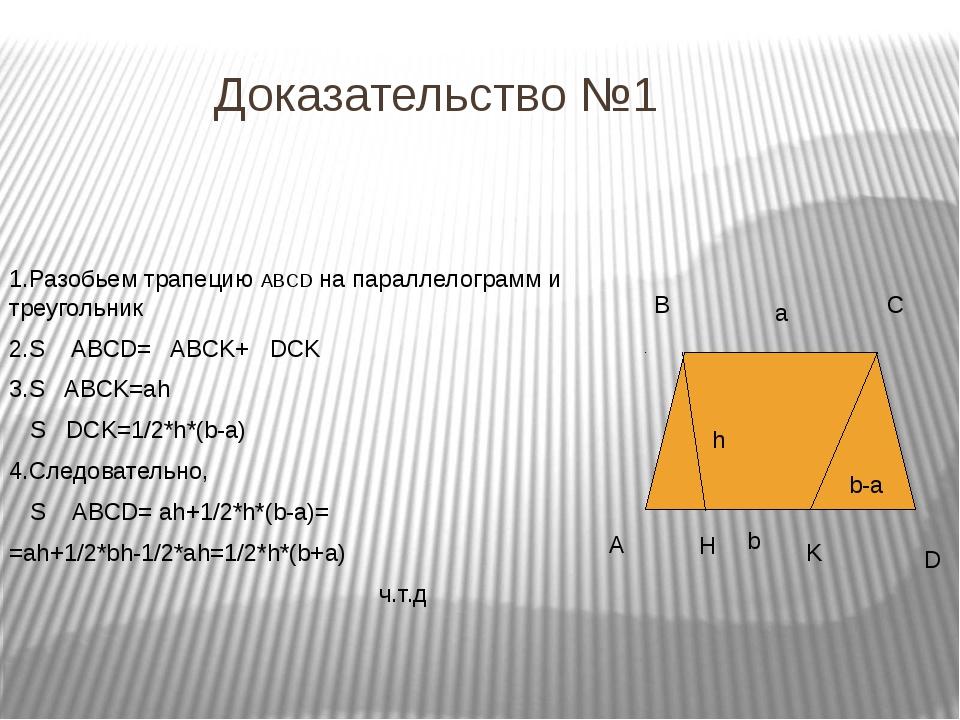 Доказательство №1 A B C D H h b-a K a b 1.Разобьем трапецию ABCD на параллел...