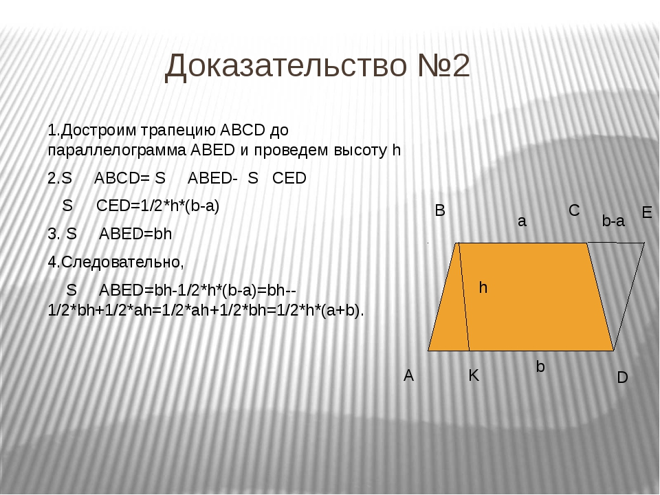 Доказательство №2 A B C D K E b-a a b h 1.Достроим трапецию ABCD до параллел...
