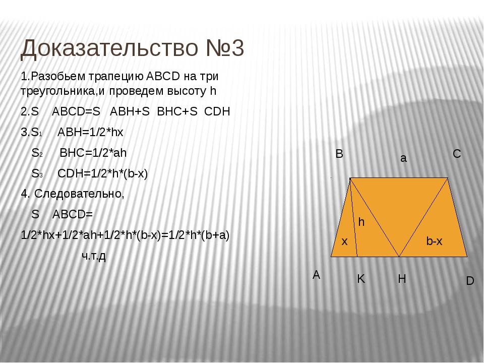 Доказательство №3 A B C D x h b-x K H a 1.Разобьем трапецию ABCD на три треуг...