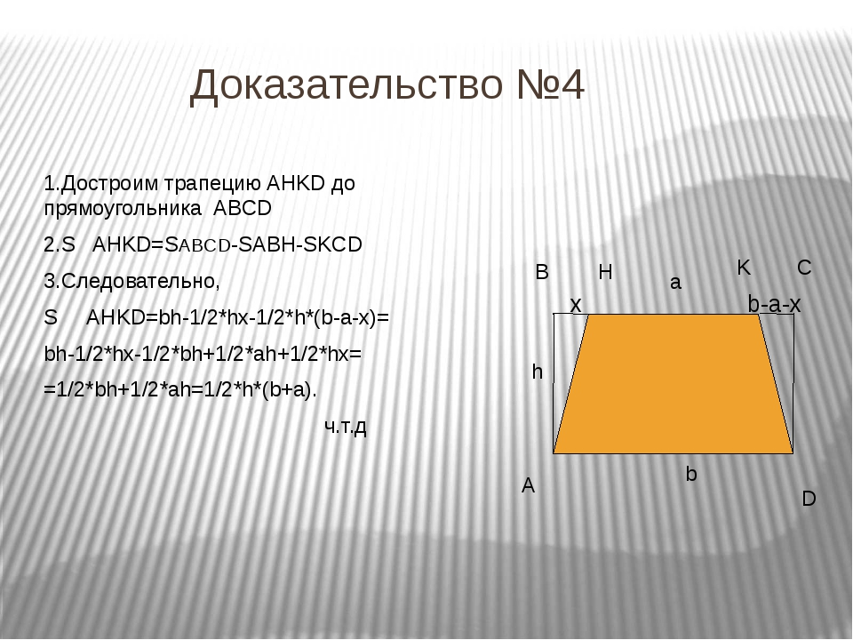 Доказательство №5 A B C D h a b K 1.Разобьем трапецию ABCD на два треугольни...