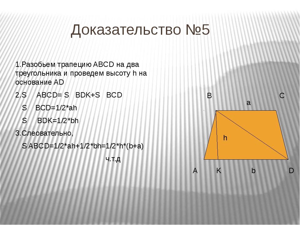 Доказательство №6 A B C D 1.Разобьем трапецию ABCD на прямоугольник и два тр...