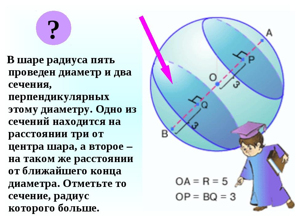 В шаре радиуса пять проведен диаметр и два сечения, перпендикулярных этому д...