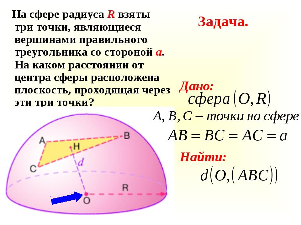 Задача. На сфере радиуса R взяты три точки, являющиеся вершинами правильного...