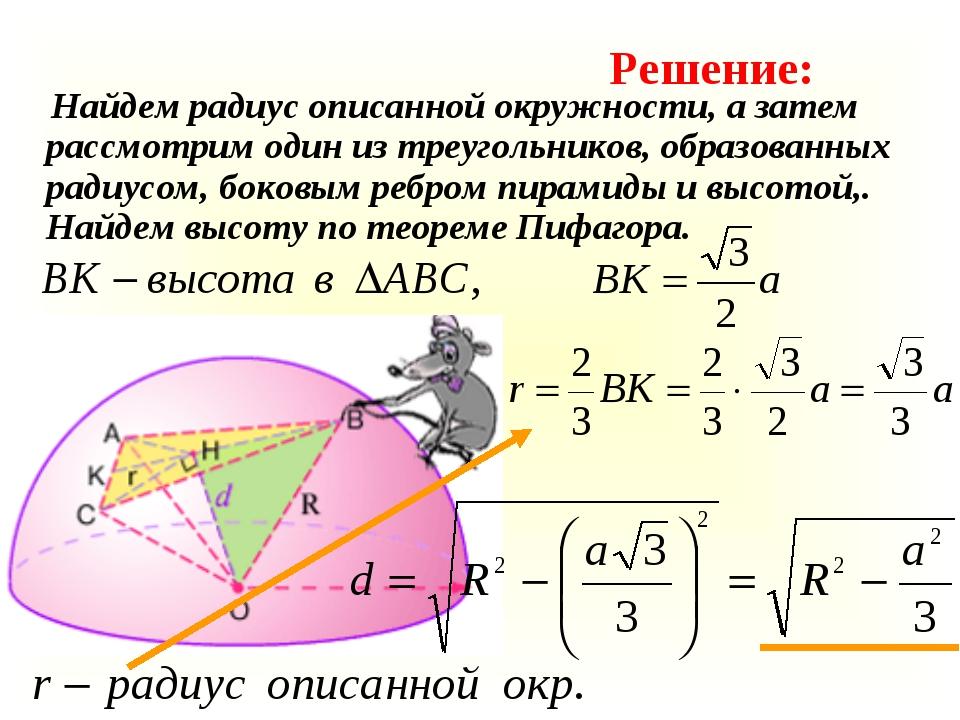 Найдем радиус описанной окружности, а затем рассмотрим один из треугольников...