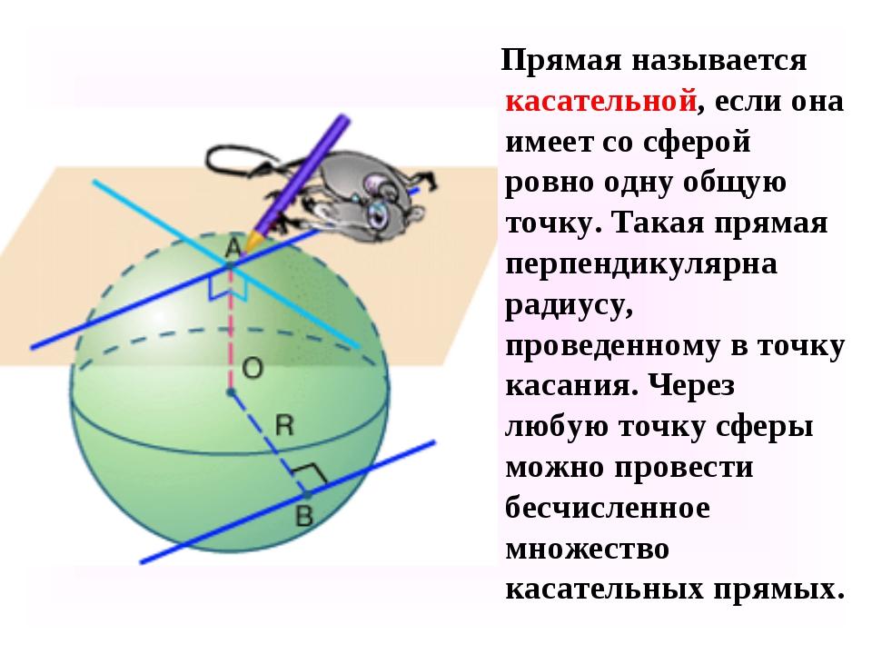Прямая называется касательной, если она имеет со сферой ровно одну общую точ...