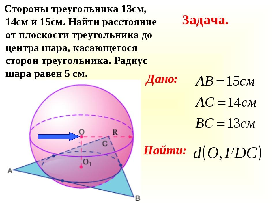 Стороны треугольника 13см, 14см и 15см. Найти расстояние от плоскости треуго...