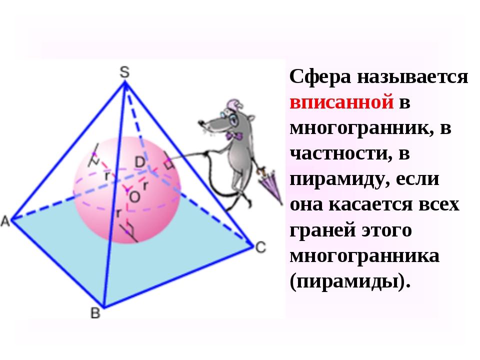 Сфера называется вписанной в многогранник, в частности, в пирамиду, если она...