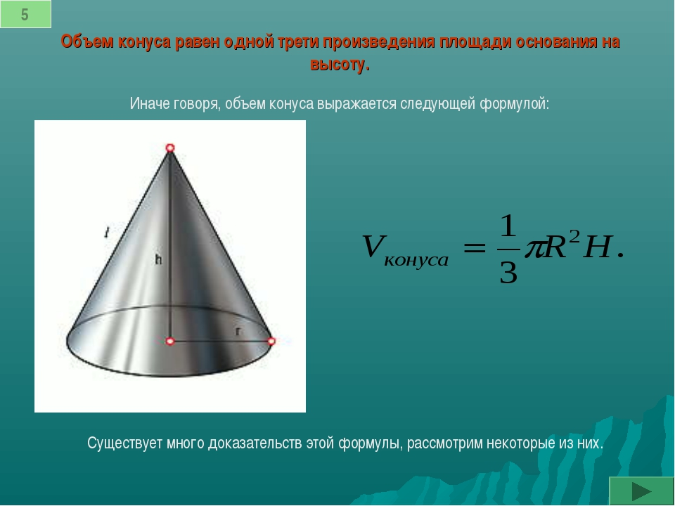 5 Объем конуса равен одной трети произведения площади основания на высоту. Ин...