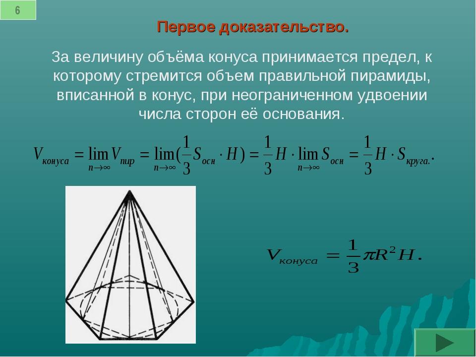 Первое доказательство. За величину объёма конуса принимается предел, к которо...