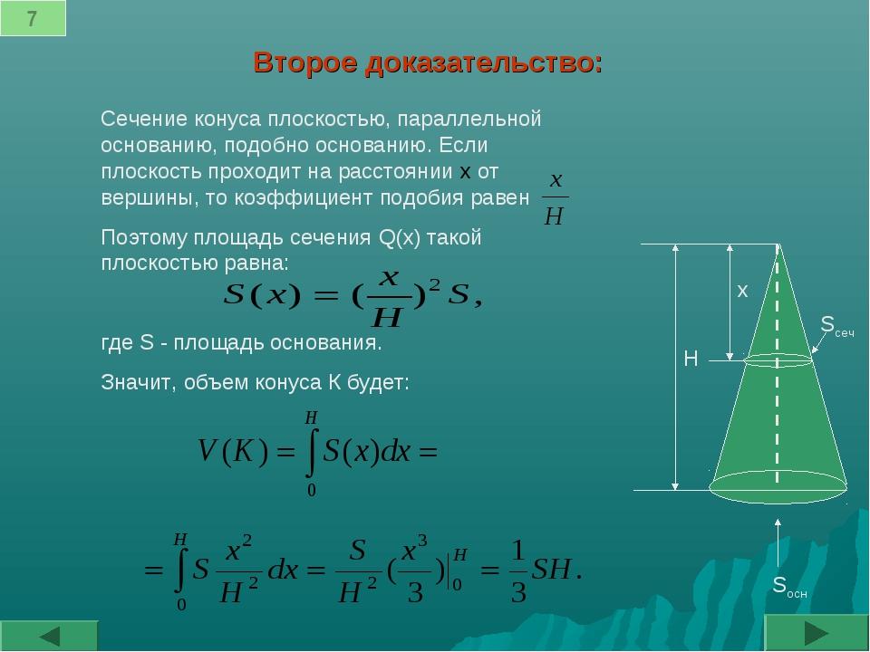 Второе доказательство: Сечение конуса плоскостью, параллельной основанию, под...