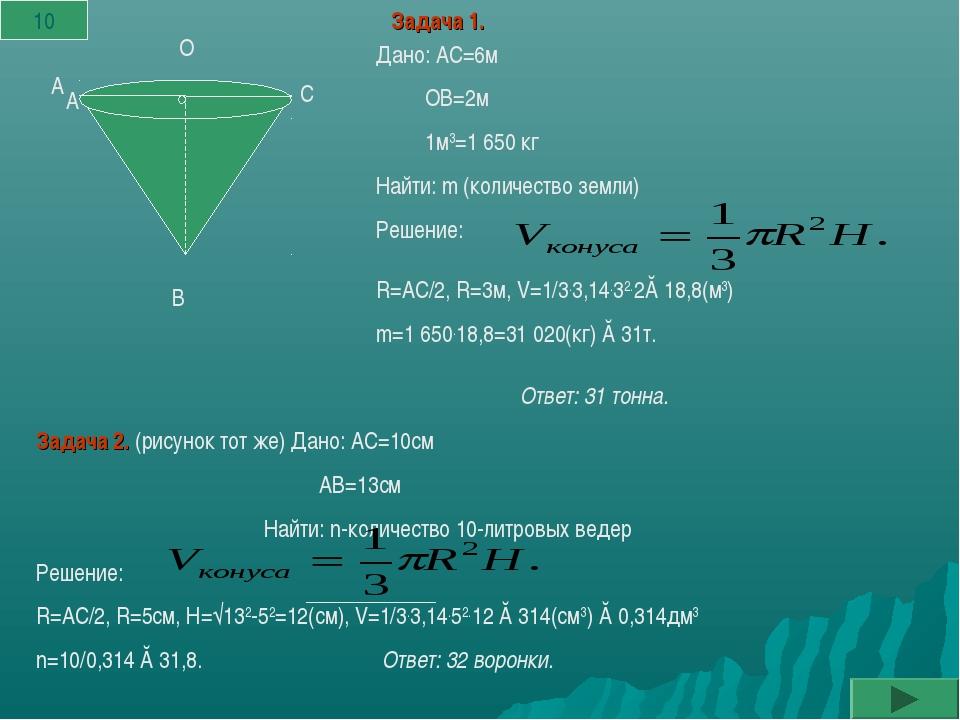 А А В С О Дано: АС=6м ОВ=2м 1м3=1 650 кг Найти: m (количество земли) Решение:...