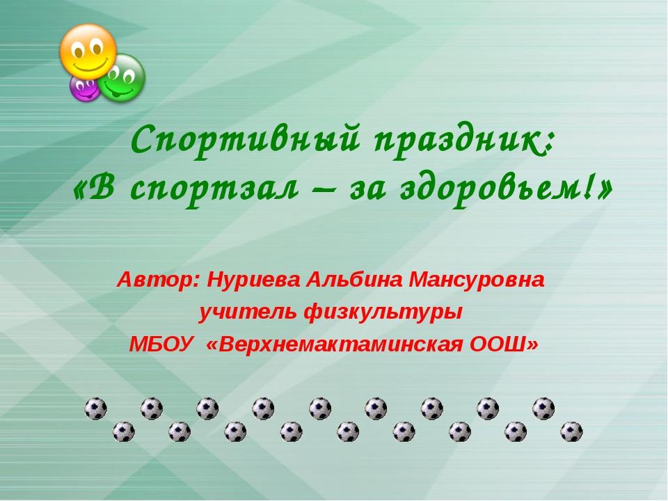Спортивный праздник: «В спортзал – за здоровьем!» Автор: Нуриева Альбина Манс...