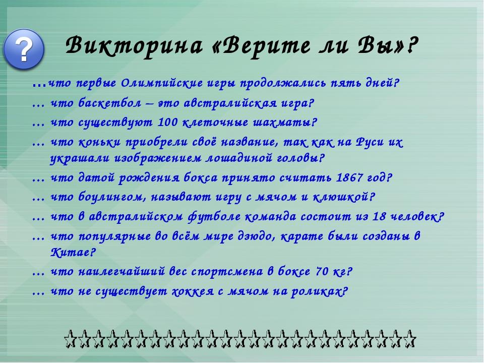 Викторина «Верите ли Вы»? …что первые Олимпийские игры продолжались пять дней...
