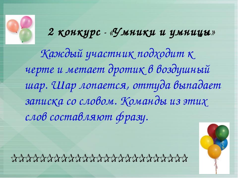 2 конкурс - «Умники и умницы» Каждый участник подходит к черте и метает др...