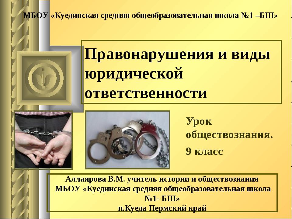 Правонарушения и виды юридической ответственности Урок обществознания. 9 клас...