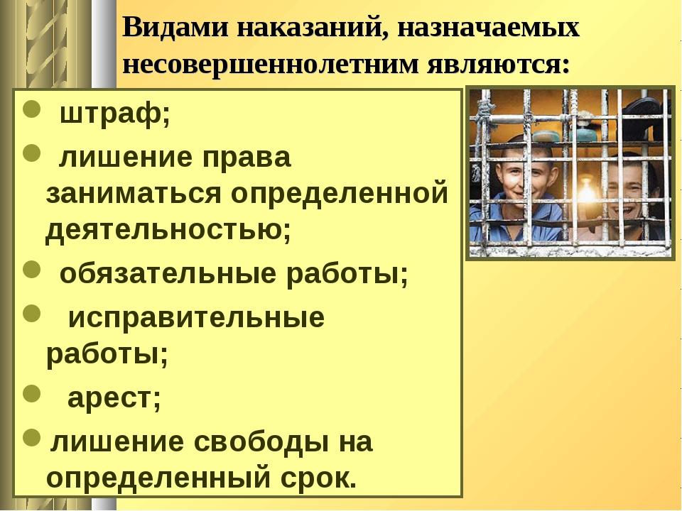 Видами наказаний, назначаемых несовершеннолетним являются: штраф; лишение пра...